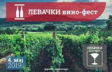 Vino Fest Rekovec 2019